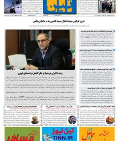 روزنامه تین | شماره 514| 12 شهریور ماه 99