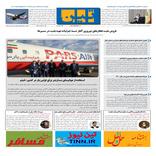 روزنامه تین | شماره 627| 5 اسفند ماه 99
