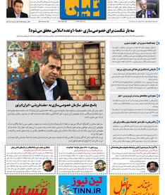روزنامه تین|شماره 279| 14 مرداد ماه 98