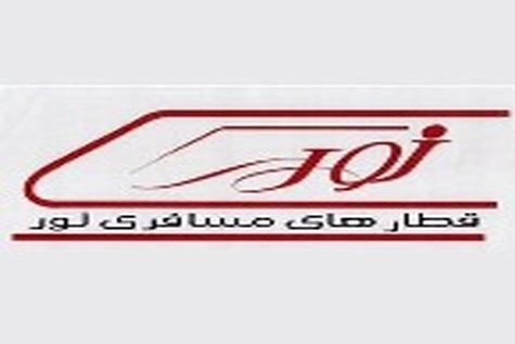تخفیف بلیت قطارهای نور در آذر و دی ماه ۹۳