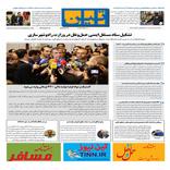 روزنامه تین| شماره 126|25آذر 97