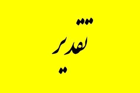 قدردانی استانی از مدیرکل فرودگاه اصفهان