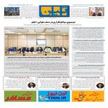 روزنامه تین|شماره 190| 27 اسفندماه 97