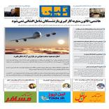 روزنامه تین| شماره 51 | 28 مرداد ماه 97