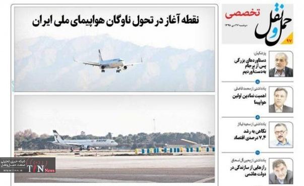 ◄انتشار بخش تخصصی شماره ۹۷ هفتهنامه حملونقل / نقطه آغاز در تحول ناوگان هواپیمای ملی ایران