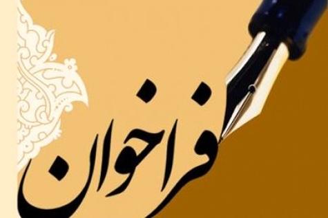 فراخوان آگهی مناقصه موضوع ادامه روکش آسفالت راههای روستایی استان هرمزگان