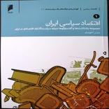 انتشار کتاب اقتصاد سیاسی ایران به قلم عباس آخوندی