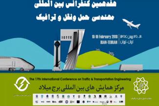 برگزاری هفدهمین کنفرانس بینالمللی مهندسی حملونقل و ترافیک