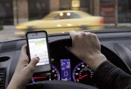 استفاده از گوشی همراه در حین رانندگی خطرات جدی به دنبال دارد