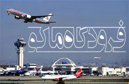 بهرهبرداری از فرودگاه ماکو با هدف صادرات کالا