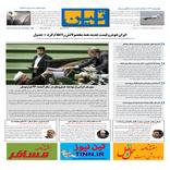 روزنامه تین|شماره 144|19دی97
