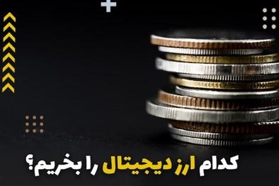 برای خرید ارز دیجیتال کدام صرافی را انتخاب کنیم؟