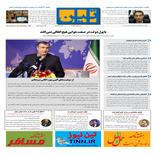 روزنامه تین| شماره 117| 5 آذر ماه 97