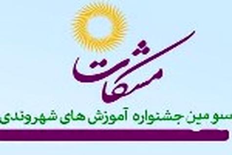 ◄ گزارش تصویری اختتامیه سومین جشنواره مشکات - بخش اول