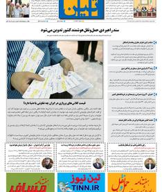 روزنامه تین|شماره 272| 5 مرداد ماه 98