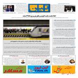 روزنامه تین|شماره 172| اول اسفندماه 97